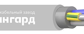 ВВГнг(А)-FRLS LTx Кабель силовой плоский Аван...