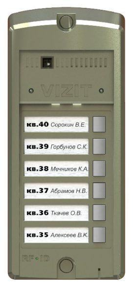 БВД-403А Блок вызова VIZIT