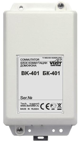 БК-401 Блок коммутации домофона VIZIT