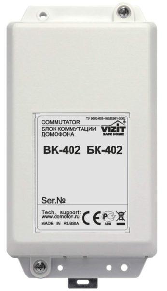 БК-402 Блок коммутации домофона VIZIT