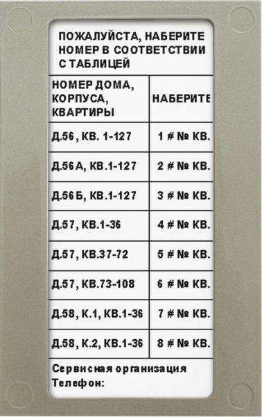БВД-432NP Блок индикации VIZIT