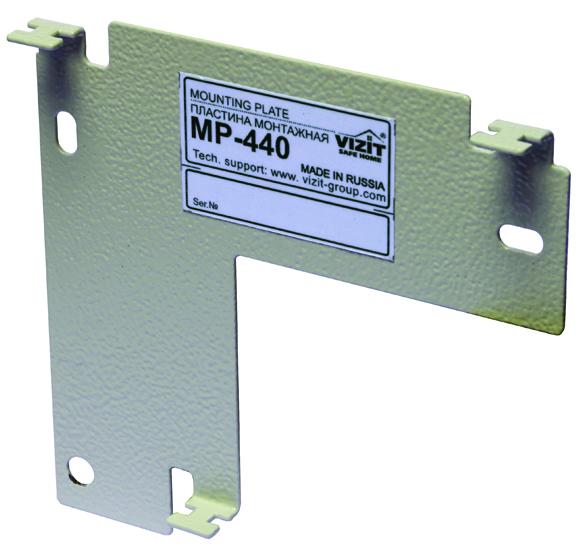 MP-440 Монтажная пластина VIZIT