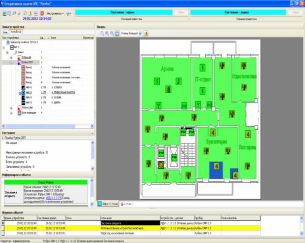 Инструкция приложения «Оперативная задача ОПС «FireSec» (PDF, 2.14Mb)