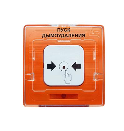 УДП 513-11 Пуск дымоудаления оранжевый