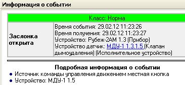 ПО «Оперативная задача ОПС «FireSec»