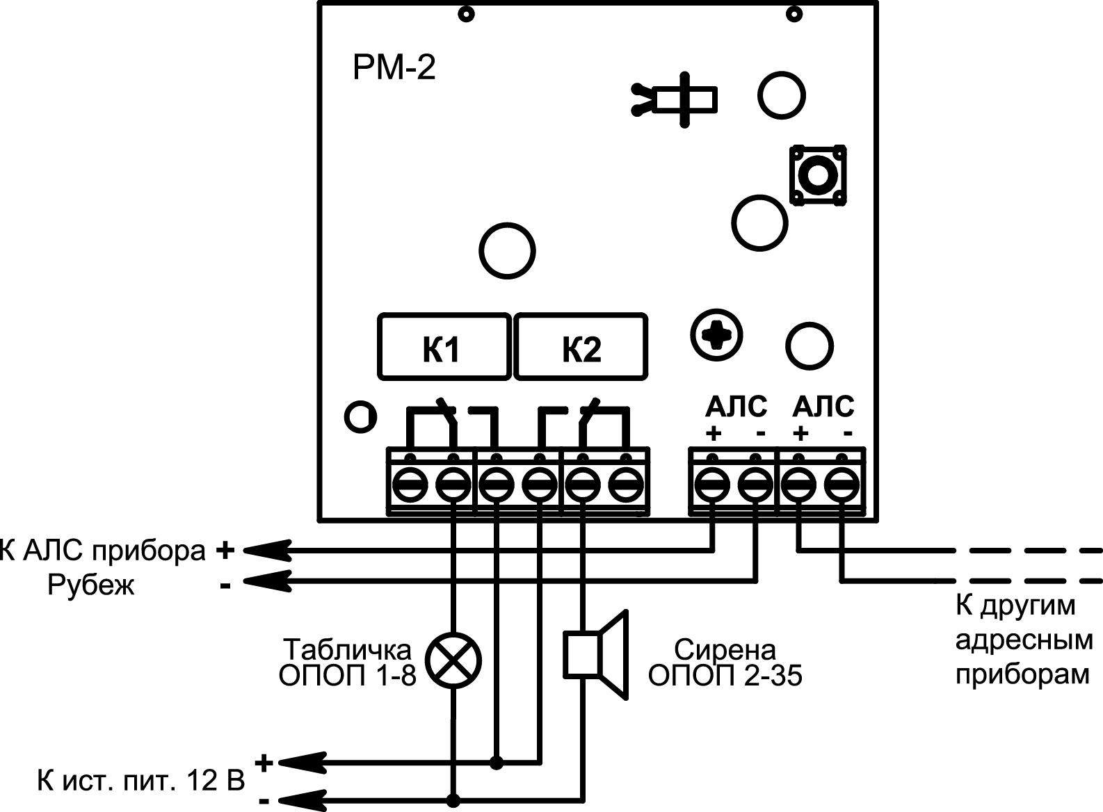 РМ-2 Релейный модуль адресный
