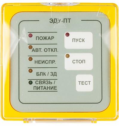 ЭДУ-ПТ Элемент дистанционного управления