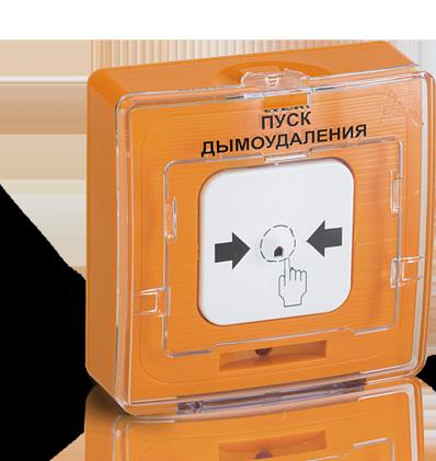 УДП 513-10 ПУСК ДЫМОУДАЛЕНИЯ ЦВЕТ ОРАНЖЕВЫЙ